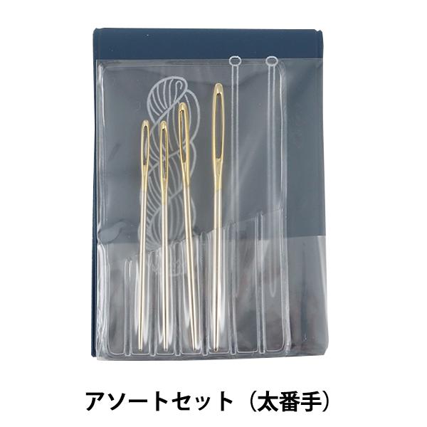 編み物ツール 『amicolle (アミコレ) 毛糸とじ針アソートセット (太番手) AC-042』 Tulip チューリップ