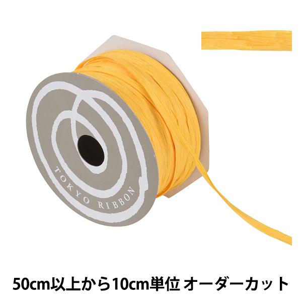 【数量5から】リボン 『ペーパーラフィア 幅約5mm 7番色 46400』 TOKYO RIBBON 東京リボン