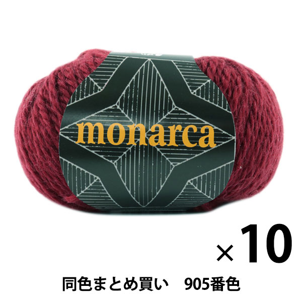 【10玉セット】秋冬毛糸 『monaruka(モナルカ) 905番色』 Puppy パピー【まとめ買い・大口】