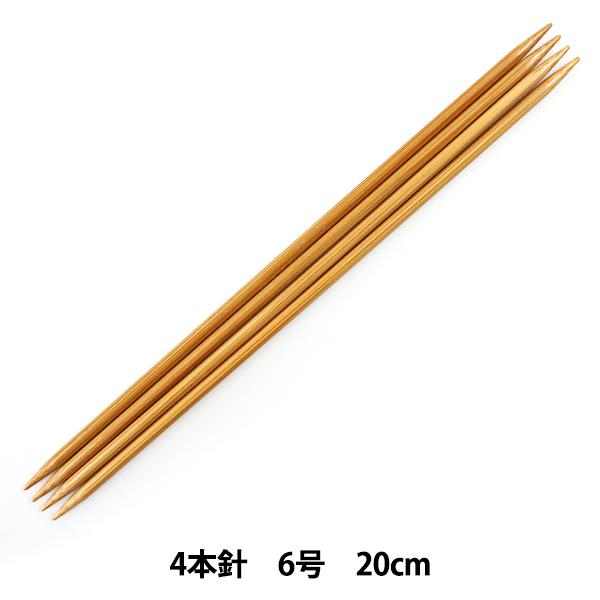 棒針 『硬質竹編針 4本針 20cm 6号』 編み針 マンセル