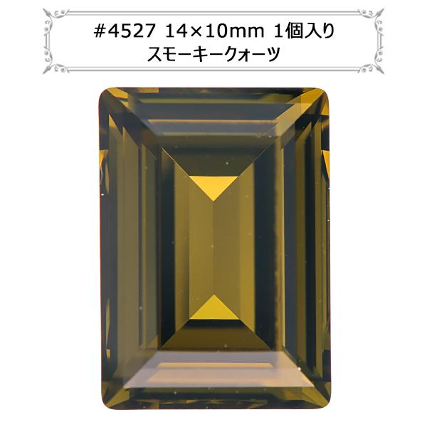 スワロフスキー 『#4527 Step Cut Fancy Stone スモーキークォーツ 14×10mm 1粒』 SWAROVSKI スワロフスキー社