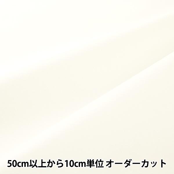 【イベントセール】 【数量5から】生地 『のびるブロード (40ブロードストレッチ) W1オフホワイト』