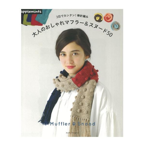 書籍 『大人のおしゃれマフラー&スヌード50』 Olympus オリムパス