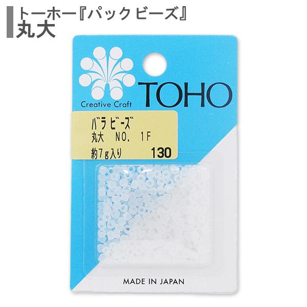 ビーズ 『バラビーズ 丸大 No.1F』 TOHO BEADS トーホービーズ
