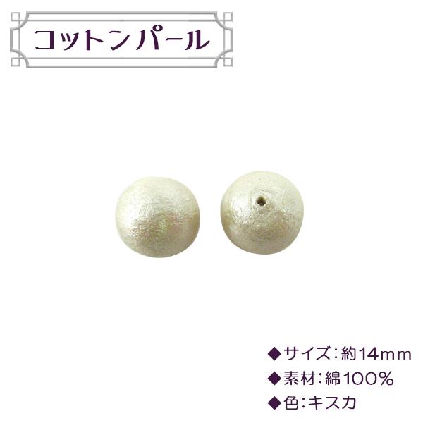 MIYUKI(ミユキ) 『コットンパール 14mm』 丸玉 綿 ビーズ 軽量