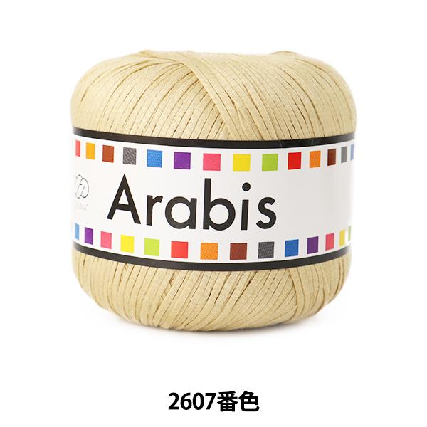 春夏毛糸 『Arabis (アラビス) 2607番色 中細』 Puppy パピー