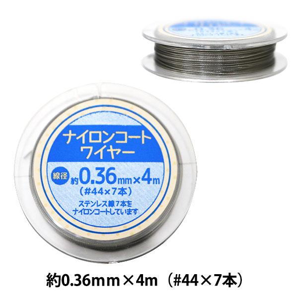 ナイロンコートワイヤー クリア 0.36mm×4m/UMT-27[ビーズ/コード]