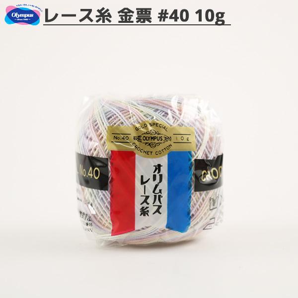 レース糸 『オリムパスレース糸 金票 #40 10g (ミックス) M10番色』 Olympus オリムパス