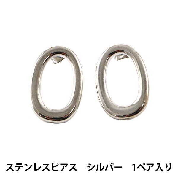 手芸金具 『ステンレスピアス メタル変形 だ円 #2 シルバー 銀 S』
