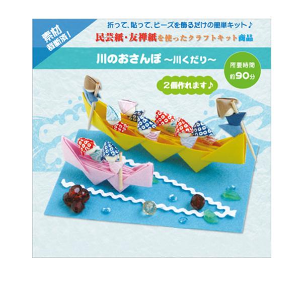 工作キット 『川のおさんぽ 〜川くだり〜』 PIONEER パイオニア