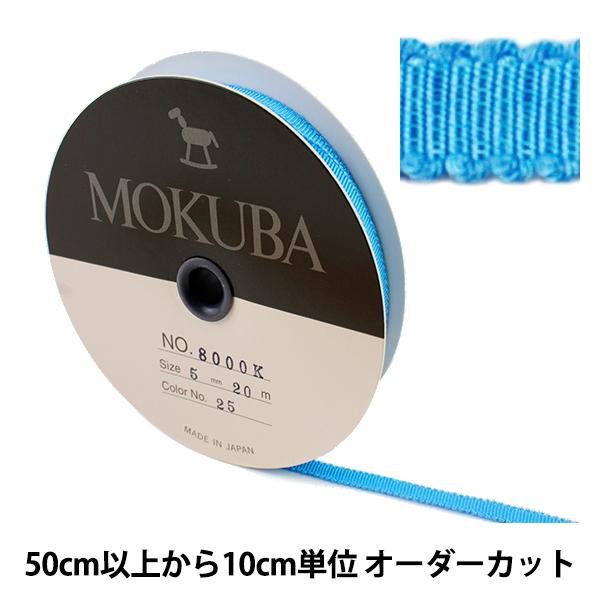 【数量5から】リボン 『木馬グログランリボン 8000K-5-25』 MOKUBA 木馬