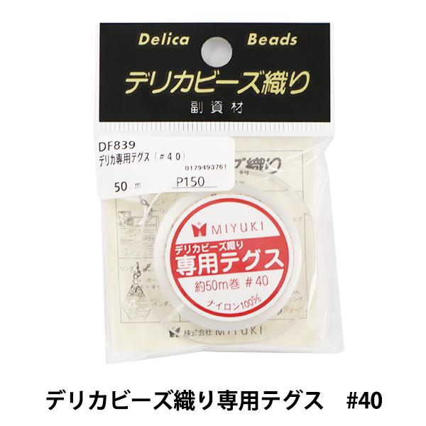 ビーズ糸 『デリカビーズ織り専用テグス DF839 約50m巻 #40』 MIYUKI ミユキ