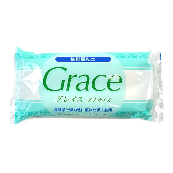 樹脂風粘土 『Grace(グレイス) プチサイズ 100g(50g×2本)』 日清アソシエイツ
