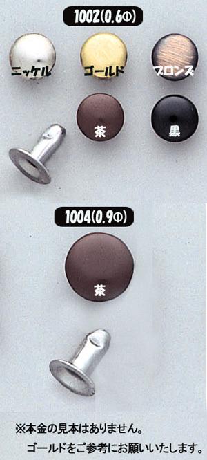 レザー金具 『片面カシメ 中 (茶) 11004-08』 LEATHER CRAFT クラフト社