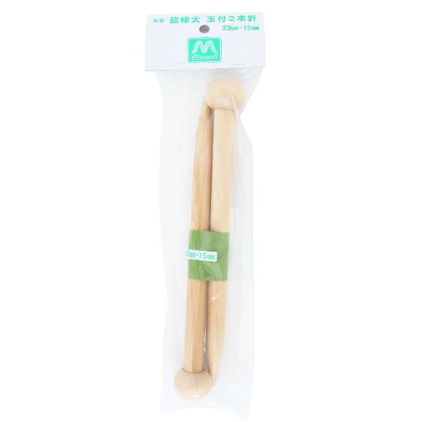 【編み物道具最大20%オフ】編み針 『硬質竹編針 超極太 ミニ 2本針 23cm 15mm』 mansell マンセル【ユザワヤ限定商品】