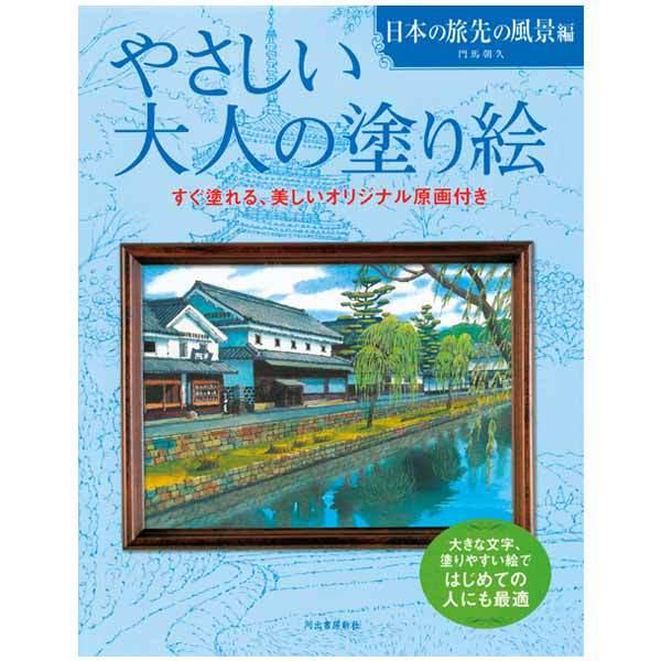 河出書房新社 『大人の塗り絵 日本の旅先の風景編』 書籍 本