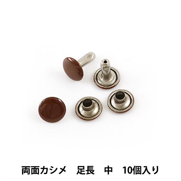 手芸金具 『両面足長カシメ 中 茶 10個入り 11006-08』 LEATHER CRAFT クラフト社