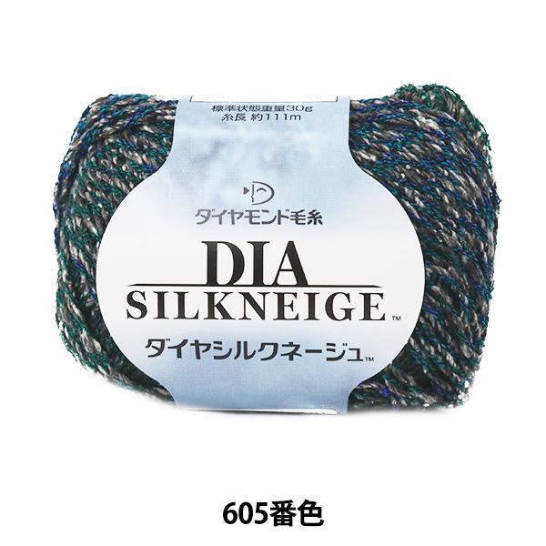 秋冬毛糸 『DIA SILKNEIGE (ダイヤシルクネージュ) 605番色』 DIAMOND ダイヤモンド