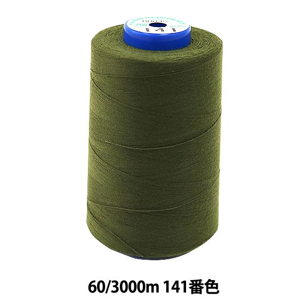 Fujix(フジックス) 『キングスパンミシン糸60/3000m 141番色』
