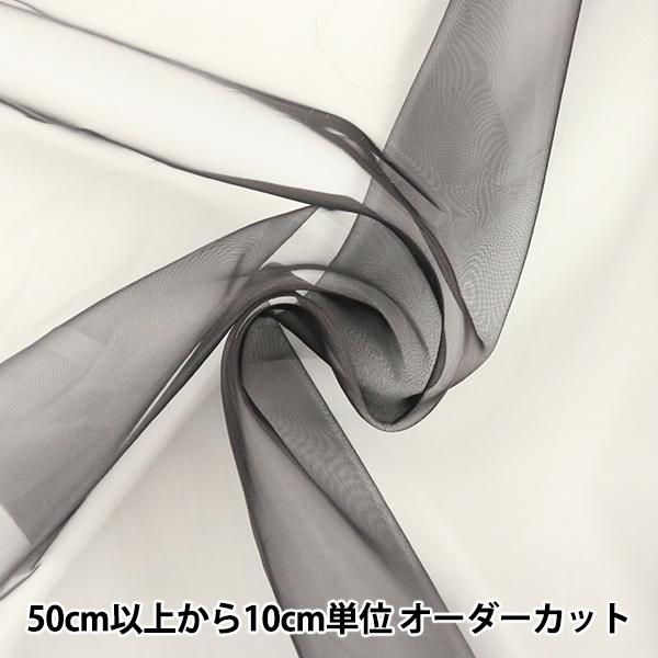【数量5から】生地 『コスチューム30Dオーガンジー ブラック COG6130-99BK』【ユザワヤ限定商品】