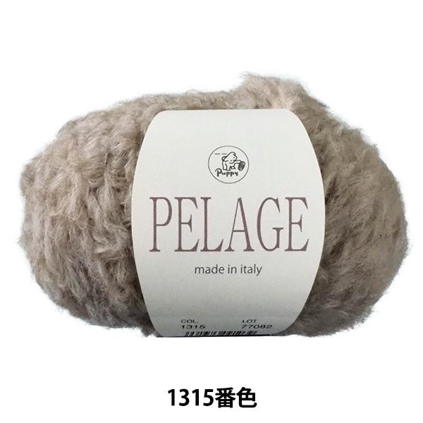 秋冬毛糸 『PELAGE (ペリジ) 1315番色』 Puppy パピー