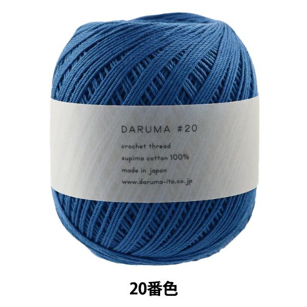 レース糸 『DARUMA #20 50g 20番色』 DARUMA ダルマ 横田