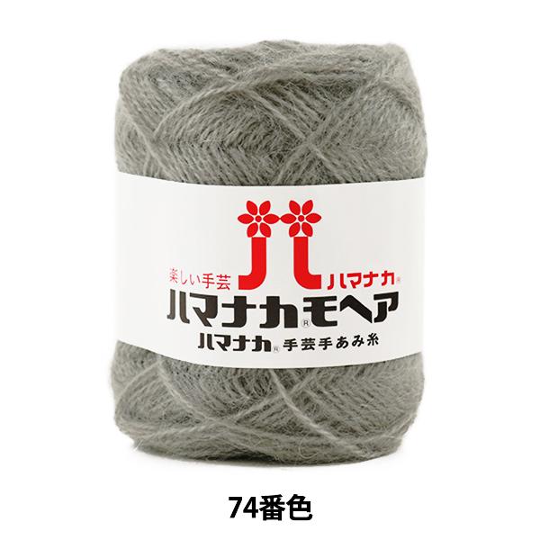 秋冬毛糸 『ハマナカ モヘア 74番色』 Hamanaka ハマナカ