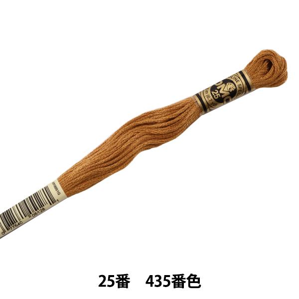 刺繍糸 『DMC(ディー・エム・シー) 25番刺しゅう糸 435番色』