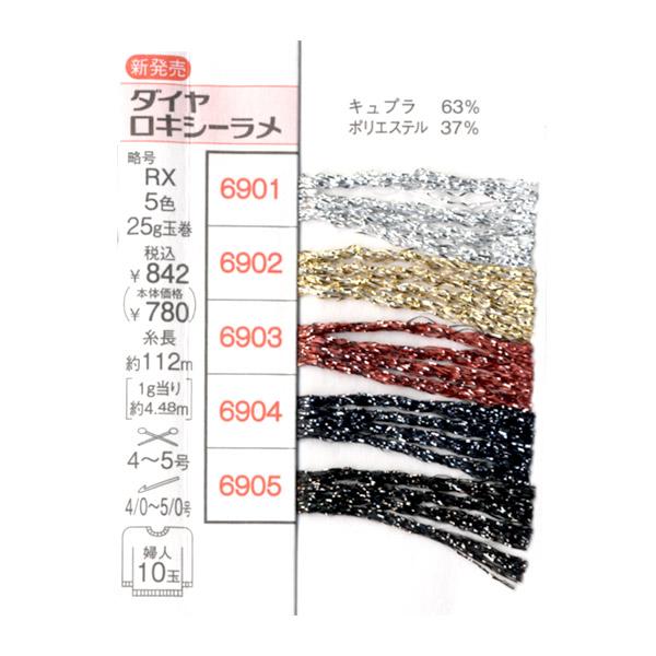 秋冬毛糸 『Dia roxylame (ダイヤロキシーラメ) 6905番色』 DIAMOND ダイヤモンド