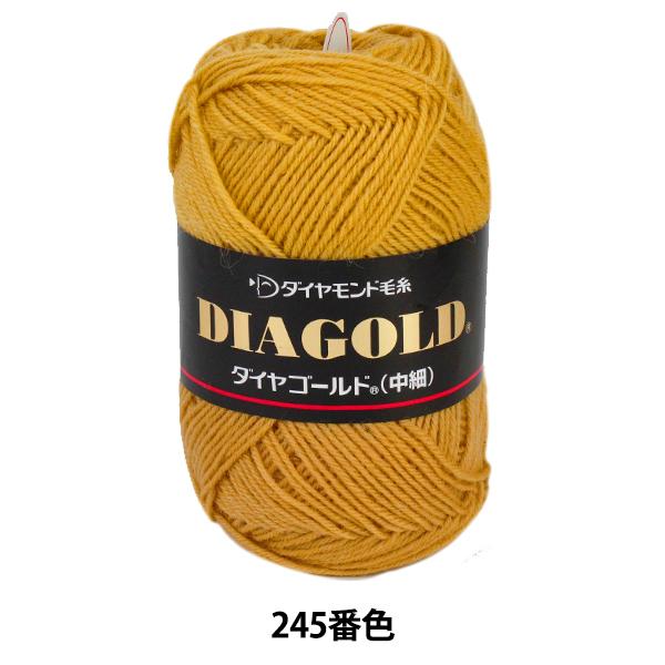 秋冬毛糸 『DIA GOLD (ダイヤゴールド) NIKKEVICTOR YARN 中細 245番色』 DIAMOND ダイヤモンド