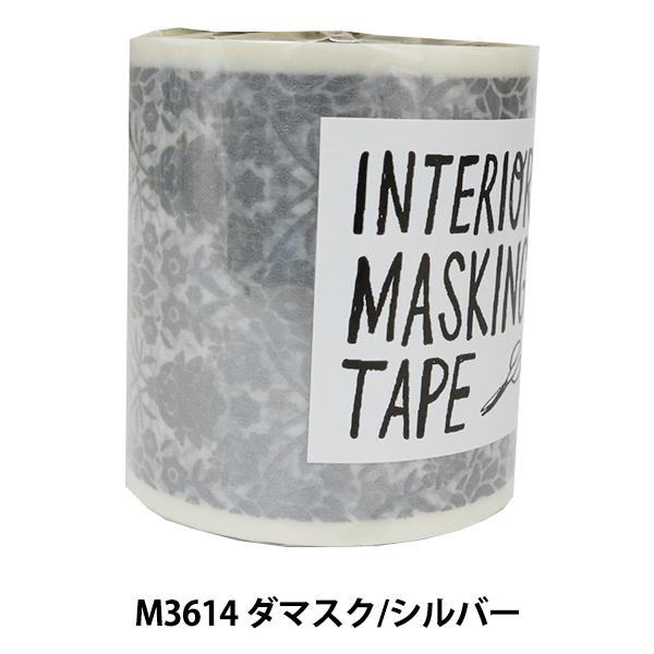 手芸テープ 『decolfa (デコルファ) インテリアマスキングテープ M3614 ダマスク シルバー』