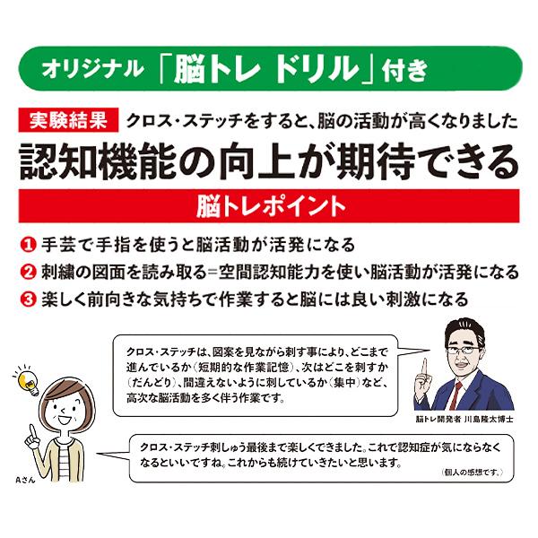 刺しゅうキット 『脳トレ手芸 クロスステッチ バラ YN-2』 【ユザワヤ限定商品】