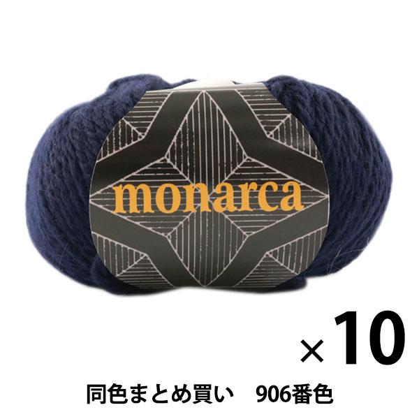 【10玉セット】秋冬毛糸 『monaruka(モナルカ) 906番色』 Puppy パピー【まとめ買い・大口】