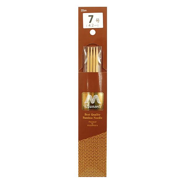 編み針 『硬質竹編針 4本針 20cm 7号』 mansell マンセル【ユザワヤ限定商品】