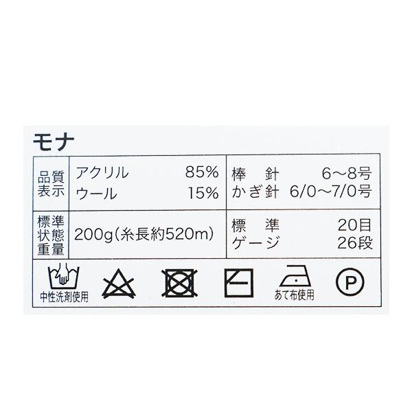 【2021年秋冬新色】 秋冬毛糸 『MONA (モナ) 22214番色』 【ユザワヤ限定商品】