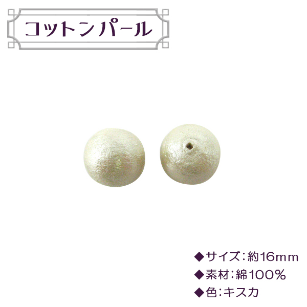 ビーズ 『コットンパール 16mm』 MIYUKI ミユキ