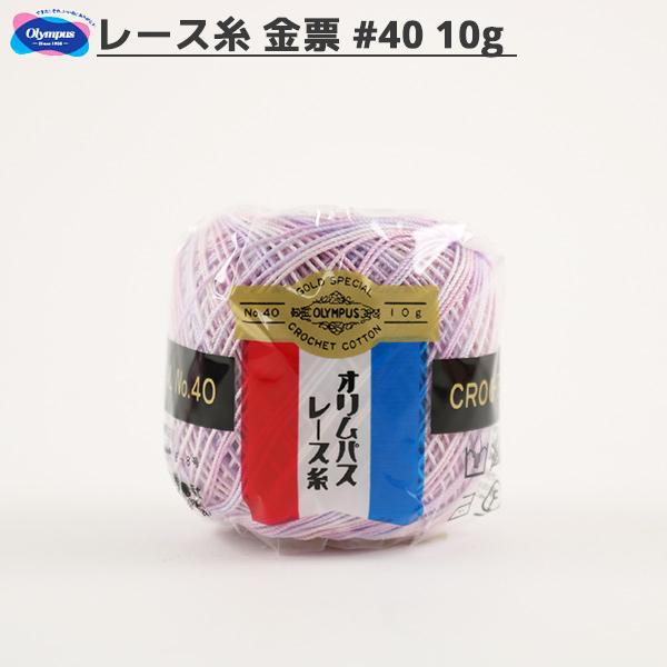 レース糸 『オリムパスレース糸 金票 #40 10g (ミックス) M11番色』 Olympus オリムパス