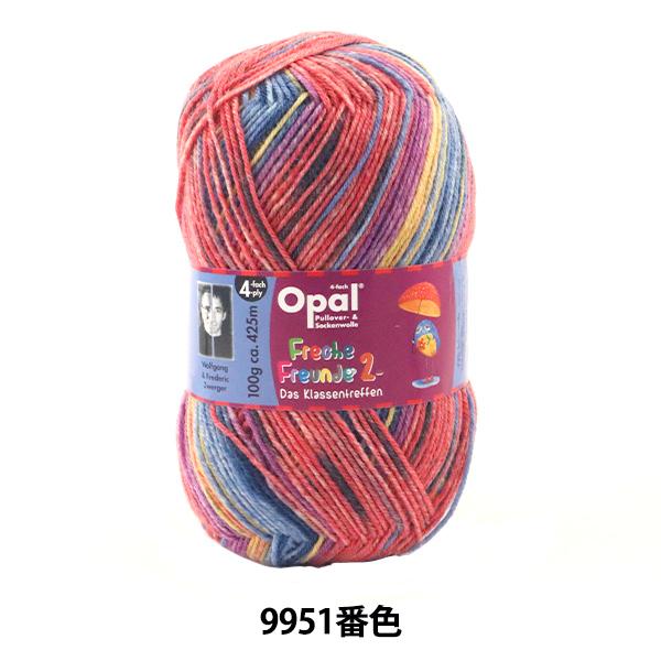 ソックヤーン 毛糸 『Freche Freunde2(フレッシェフロインテ2) 9951』 Opal オパール