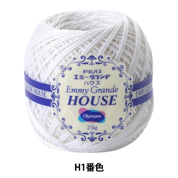 レース糸 『エミーグランデ HOUSE (ハウス) H1 (白) 番色』 Olympus オリムパス