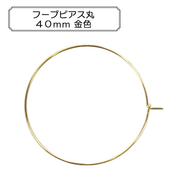手芸金具 『フープピアス丸40mm 金色』