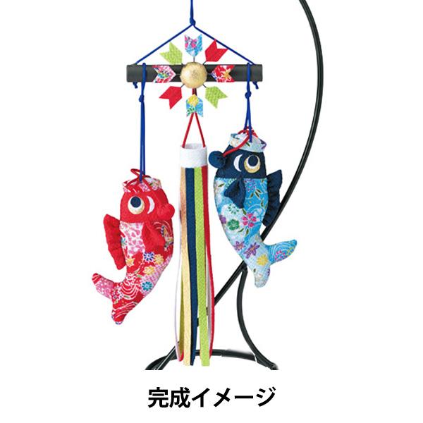 節句手芸キット 『京ちりめん下げ飾り こいの滝のぼり LH-133』 Panami パナミ タカギ繊維