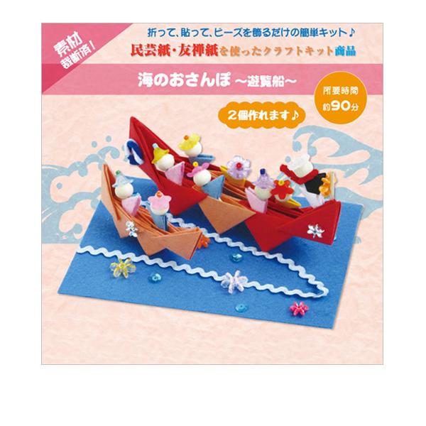 工作キット 『海のおさんぽ 〜遊覧船〜』 PIONEER パイオニア