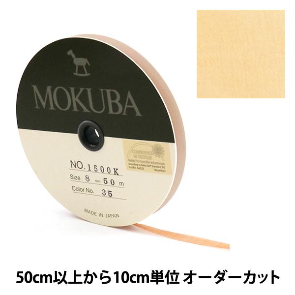 【数量5から】リボン 『木馬オーガンジーリボン 8mm幅 1500K-8-35番色』 MOKUBA 木馬