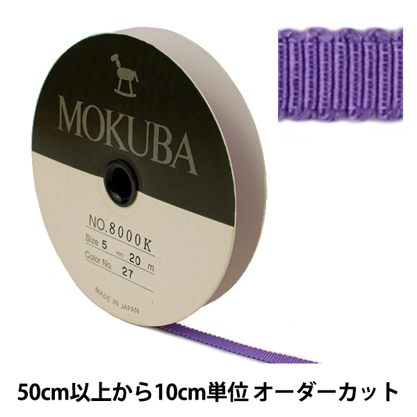 【数量5から】リボン 『木馬グログランリボン 8000K-5-27』 MOKUBA 木馬