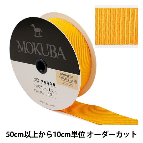 【数量5から】リボン 『木馬グログランリボン 8000K-25-32』 MOKUBA 木馬