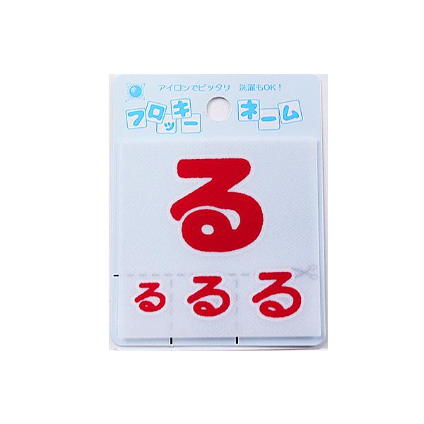 ワッペン 『フロッキーネーム (ひらがな) 赤色 る』 寺井