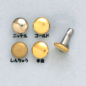 レザー金具 『両面カシメ 小 (ニッケル) 11005-01』 LEATHER CRAFT クラフト社
