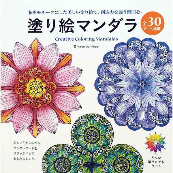 書籍 『塗り絵マンダラ BM1216』 ブティック社