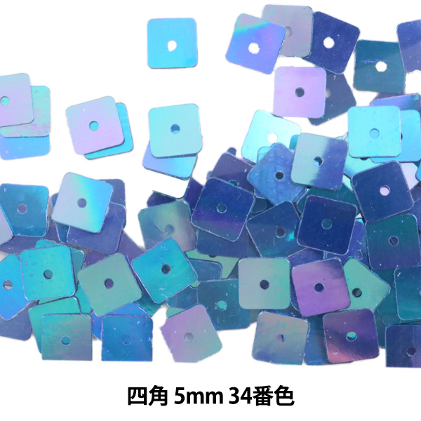 スパンコール 『四角 5mm SQ 34番色』