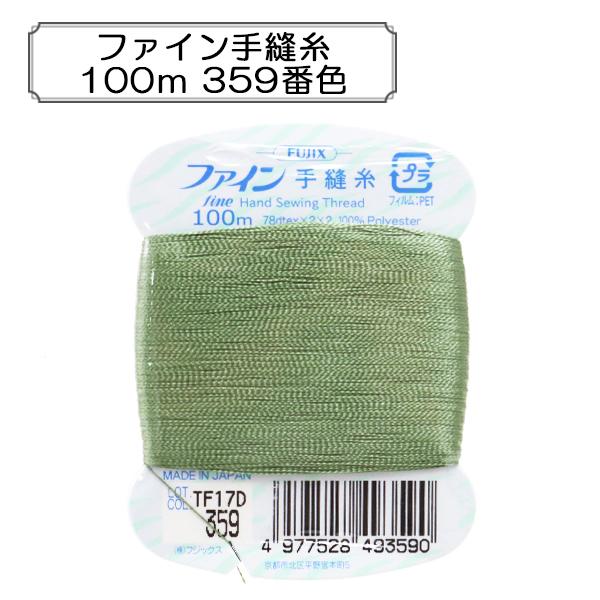 手縫い糸 『ファイン手縫糸100m 359番色』 Fujix フジックス